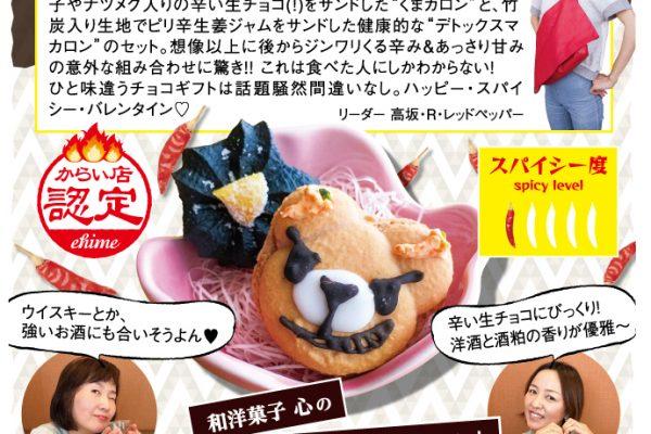 にいはまスパイスガールズ_最終回_和洋菓子心
