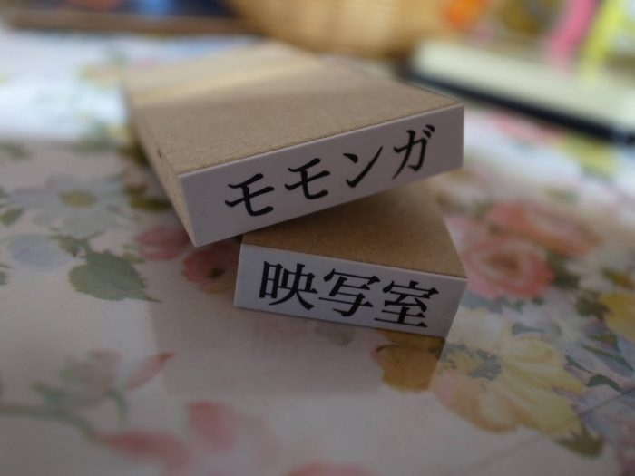 モモンガ映写室