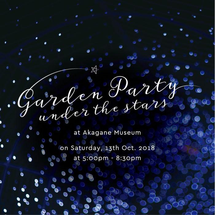 星と音楽のガーデンパーティー2018