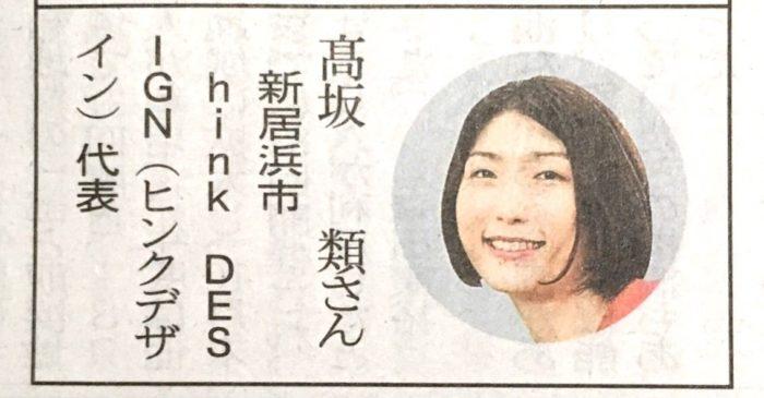 2018-19伊予弁_筆者_髙坂類